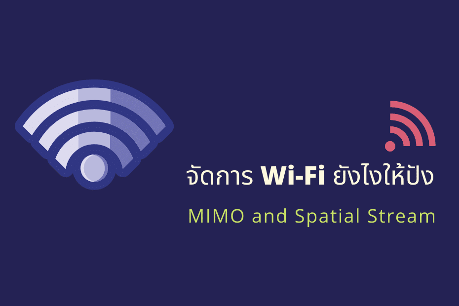 MIMO Spatial Stream Title